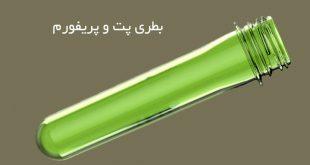 بطری پت اصفهان
